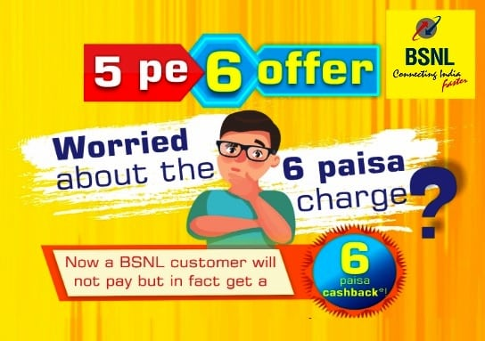 bsnl-6paisa-cash-back-offer
